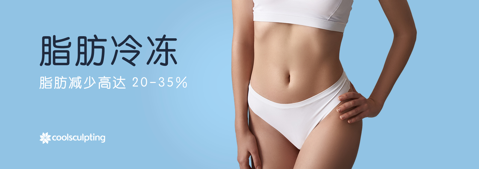CoolSculpting Chinese Graphic